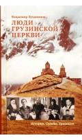 Люди Грузинской Церкви: Истории. Судьбы....