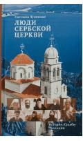 Люди Сербской Церкви: Истории. Судьбы. Традиции....