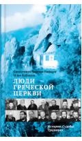 Люди Греческой Церкви: Истории. Судьбы. Традиции....