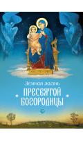 Земная жизнь Пресвятой Богородицы. 507 стр. 7А...