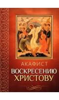 Акафист ст.100 Воскресению Христову. 46 стр. обл