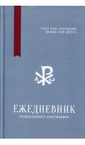 Ежедневник Православного христианина...