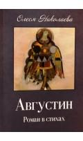 Августин: Роман в стихах. Апология...