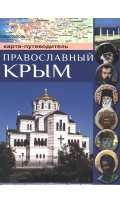 Карта-путеводитель «Православный Крым». Хоменко...
