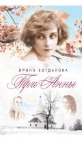 Три Анны. Богданова И. 780 стр. 7А (тираж 2018 г., зак. № 5767)