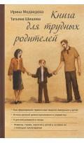Книга для трудных родителей. И. Медведева, Т....