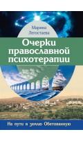 Очерки православной психотерапии....