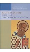Жизнь и учение святителя Григория Богослова....