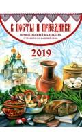 Календарь в посты и праздники, православный, с...