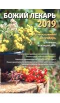 Календарь Божий лекарь. Православный с чтением...