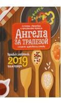 Календарь Ангела за трапезой на 2019 г. 223 стр. обл
