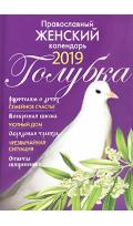 Календарь Голубка женский на 2019 г. 318 стр. обл