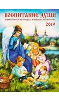 Календарь Воспитание души. Православный с...