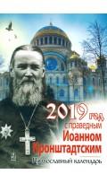 Календарь Год с праведным Иоанном Кронштадтским...
