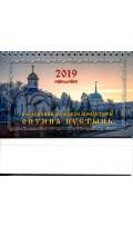 Календарь - домик на 2019 г. Введенский мужской...