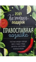 Календарь - подарок Православная хозяйка, лучшие...