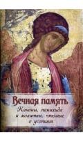 Вечная память. Каноны, панихида и молитвы, чтомые...