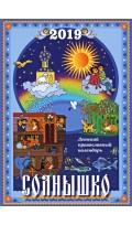 Календарь детский православный...