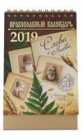 Календарь - домик на 2019 г. СЛОВА О ЛЮБВИ. Изречения...