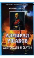 Адмирал Ушаков. Флотоводец и святой. Валерий...