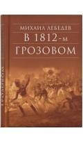 В 1812-м Грозовом. Михаил Лебедев. 524 стр....