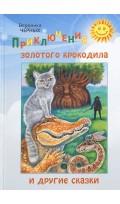 Приключения золотого крокодила и...