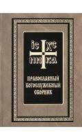 Православный богослужебный сборник....