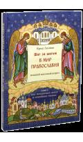 Шаг за шагом в мир Православия. Крецу...