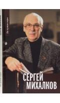 Сергей Михалков. Серия