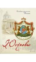 Юсуповы. Славные фамилии России. 78 стр....