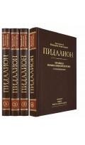 Пидалион: Правила Православной Церкви...