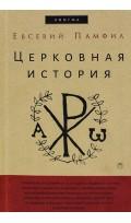 Церковная история. Евсевий Памфил. 489...