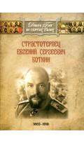 Страстотерпец Евгений Сергеевич...