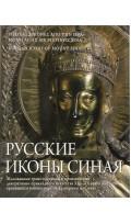 Русские иконы Синая. 488 стр. суперобл.
