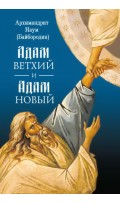 Адам ветхий и Адам Новый. Архимандрит...