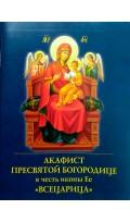 Акафист (ст. 80) Пресвятой Богородице Всецарица в...