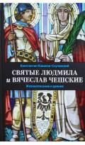 Святые Людмила и Вячеслав Чешские....