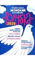Календарь Голубка женский на 2020 г. 270 стр. обл