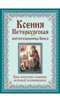 Ксения Петербургская: святая...