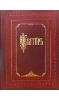 Псалтирь (ст. 3) ц/с язык, б/ф, крупный...