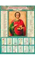 Календарь лист Святой великомученик и...