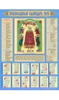 Календарь лист Икона Божией Матери...