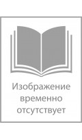 Афонский разгром. стр.131, обл.