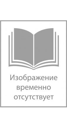 Спастись от чар. Надежда Веселовская. 254 стр, обл.